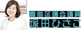 豊島区議会議員 塚田ひさこ